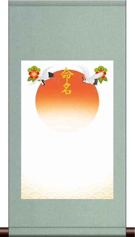 丸表装命名掛軸-吉祥旭日・ブルー(大切なお子様の健やかな成長を願って飾る命名軸)