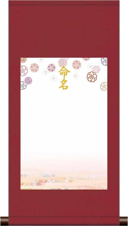 丸表装命名掛軸-可憐・ピンク(大切なお子様の健やかな成長を願って飾る命名軸)