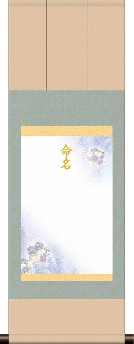 三段表装命名掛軸-端麗・ブルー(大切なお子様の健やかな成長を願って飾る命名軸)