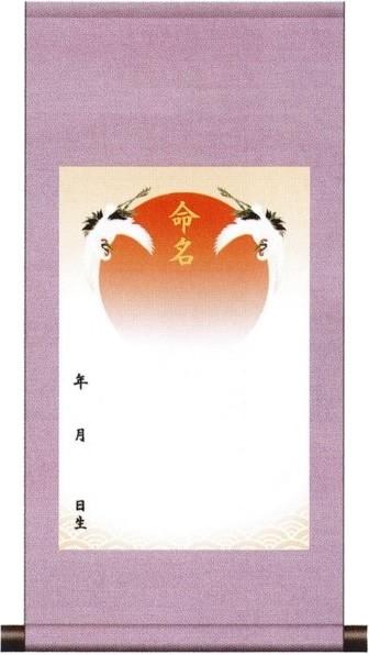 丸表装命名掛軸-吉祥旭日・ピンク(大切なお子様の健やかな成長を願って飾る命名軸)