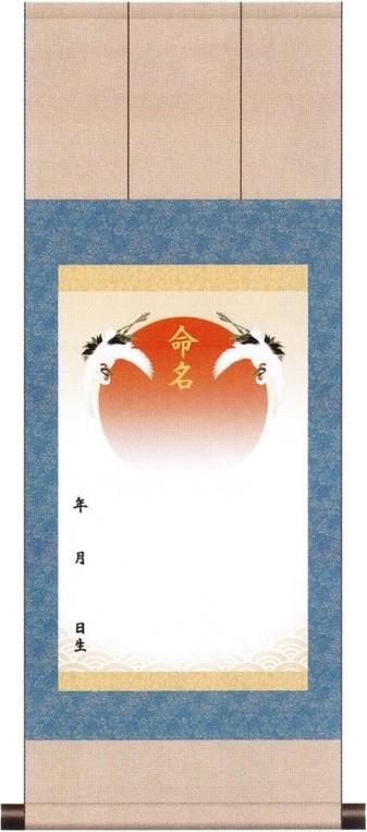 三段表装命名掛軸-吉祥旭日・ブルー(大切なお子様の健やかな成長を願って飾る命名軸)