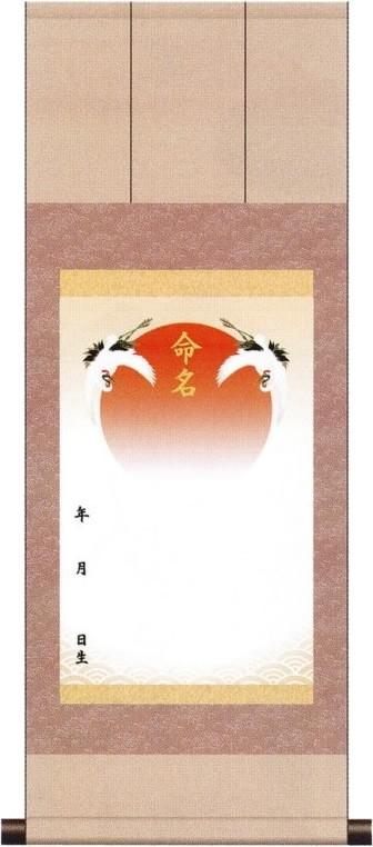三段表装命名掛軸-吉祥旭日・ピンク(大切なお子様の健やかな成長を願って飾る命名軸)