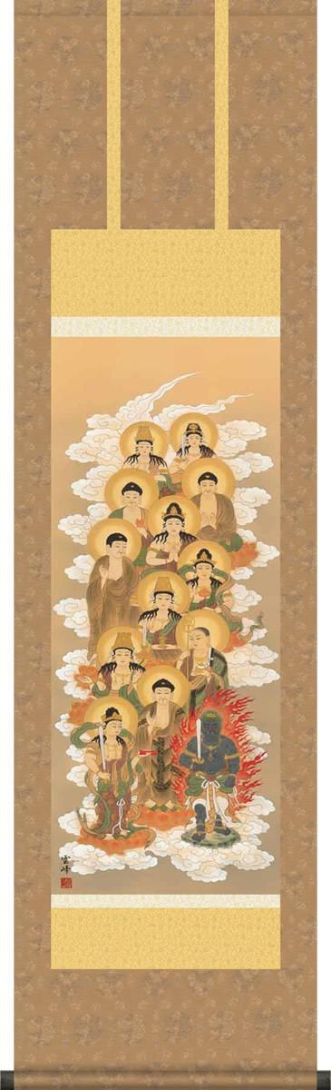掛け軸-【H29】十三佛/清水 雲峰(尺三)法事・法要・供養・仏事での由緒正しい仏画作品
