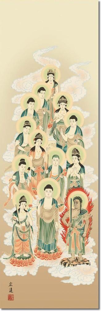 掛け軸 掛軸-【H30】十三佛/田中 広遠(尺三・化粧箱・風鎮付)床の間、仏間に飾る伝統仏画