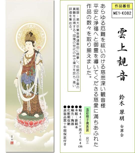 掛け軸 掛軸-【H30】雲上観音/鈴木 翠朋(尺三・化粧箱・風鎮付)床の間、仏間に飾る伝統仏画