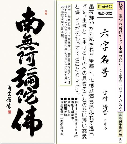 掛け軸-【H29】六字名号/吉村 清雲(尺三)法事・法要・供養・仏事での由緒正しい仏書作品