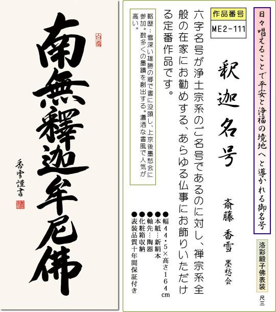 掛け軸-【H29】釈迦名号/斎藤 香雪(尺三)法事・法要・供養・仏事での由緒正しい仏書作品