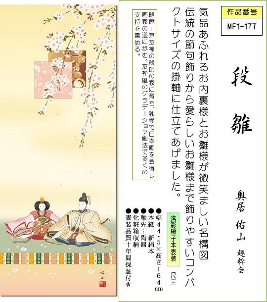 掛軸 掛け軸-【H30】段雛/奥居 佑山(尺三・化粧箱・風鎮付)伝統の節句掛軸で床の間を優雅に飾る