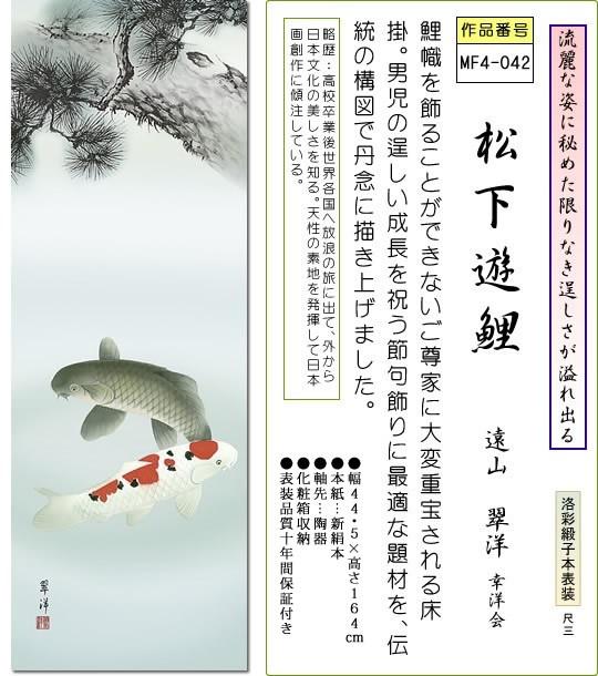 掛け軸-松下遊鯉/遠山翠洋(尺三・化粧箱・風鎮付き)