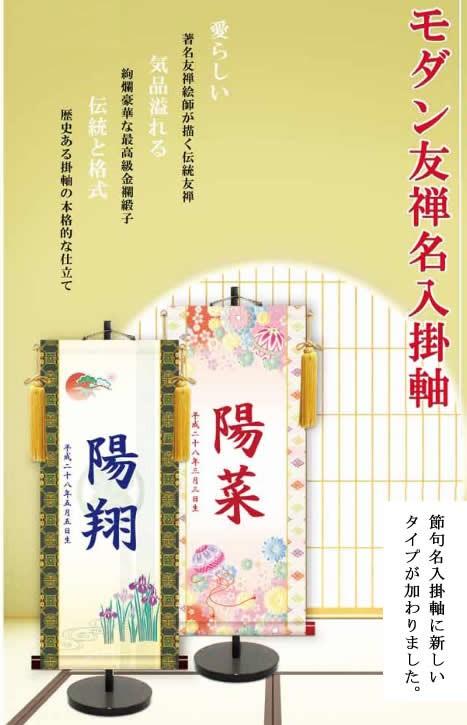 伝統友禅名入り掛軸(飾りスタンド付き)