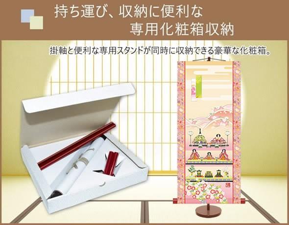 ミニ掛け軸-【H30】歌仙雛/伊藤 渓山(樹脂製飾りスタンド付き)コンパクトサイズの掛軸