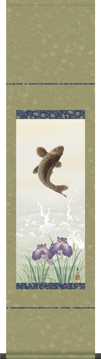 掛け軸-跳鯉/唐沢碧山(コンパクト尺幅・化粧箱・風鎮付き)