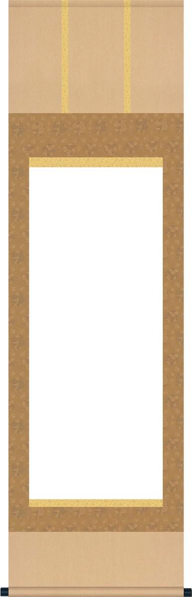 白抜き掛軸[尺五縦サイズ]緞子三段表装(書き込むだけで出来上がり)