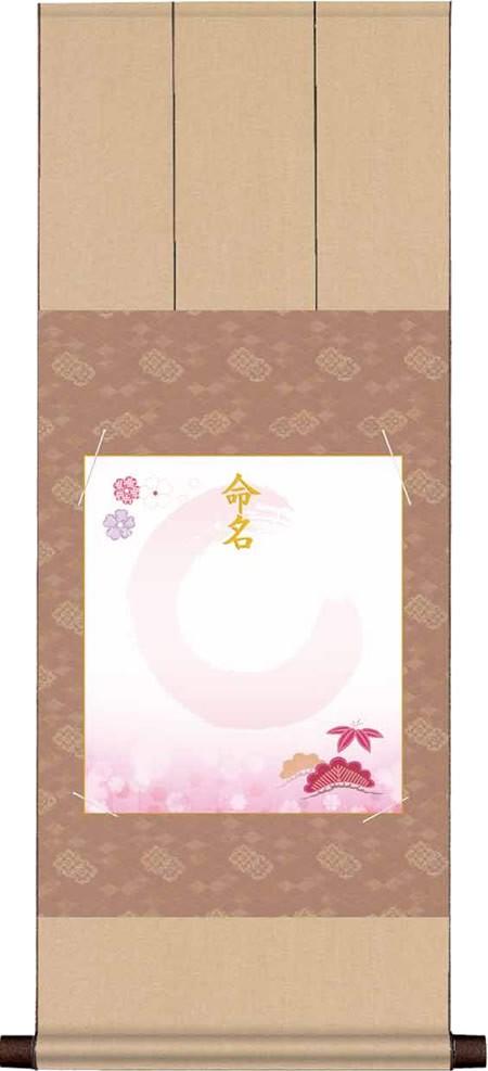 緞子仕立て命名色紙掛け-松竹梅・ピンク(大切なお子様の健やかな成長を願って飾る命名色紙掛)