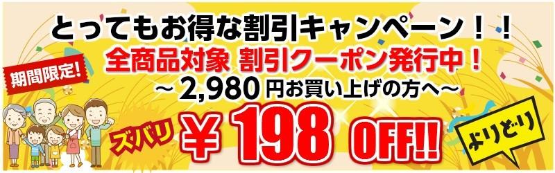 198円クーポン