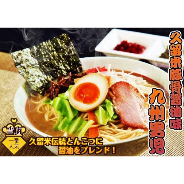 ラーメン ポイント消化 人気久留米ラーメン 500円 10種スープ 2人前セット ご当地 とんこつ 選べる 九州生麺 お取り寄せ お試しグルメギフト|honba-kyusyu|23