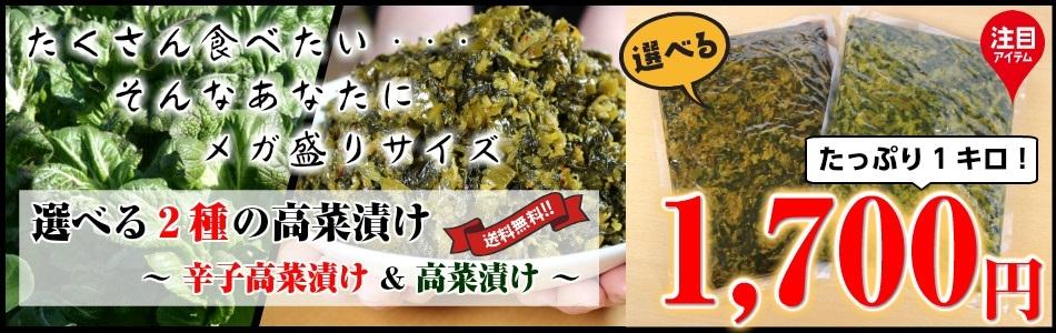 メガ盛り高菜1キロ