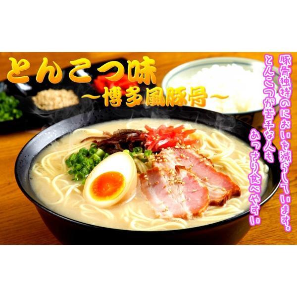 ラーメン ポイントPayPay消化 本場久留米ラーメン お試しセット 500円 よりどり10種スープ 2人前 ご当地 お取り寄せ とんこつ 選べる 九州生麺 honba-kyusyu 22