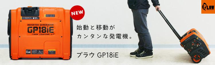 新登場!プラウ発電機GP18iE