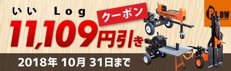 GS20、DDP20、GLS30対象 11,109円OFFクーポン