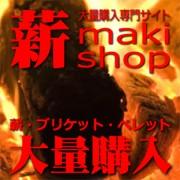 薪販売専門店maki shop
