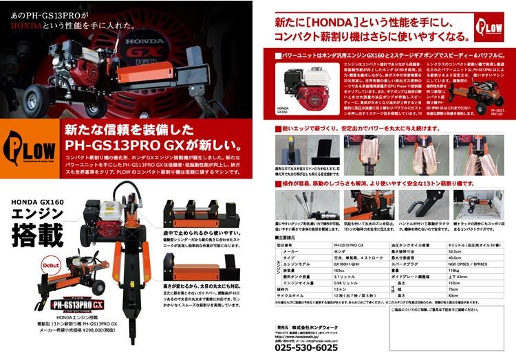 新型13トンPH-GD-S13PRO