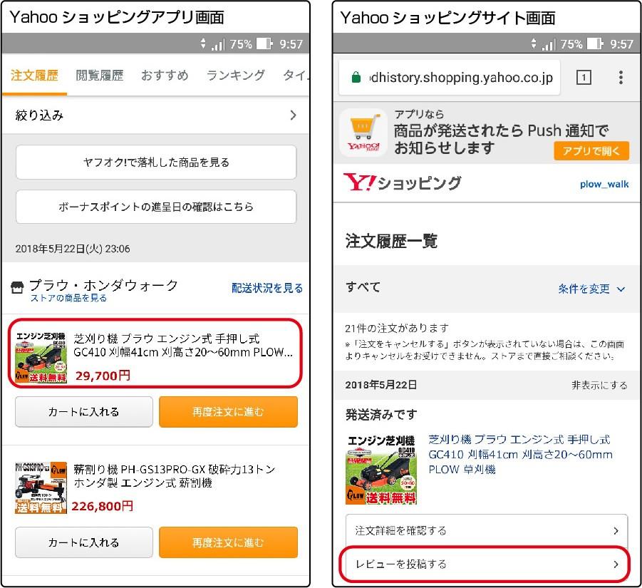 履歴 yahoo 注文 Yahoo!ショッピングでログインせずにゲスト注文する方法と注意点
