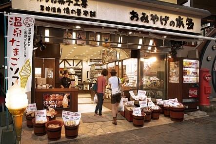草津温泉 湯の香本舗 ロゴ