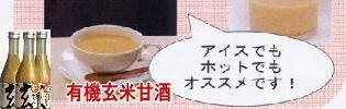 有機玄米甘酒