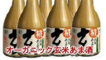 オーガニック玄米甘酒