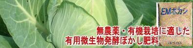 無農薬・有機栽培に適した有用微生物EM菌発酵肥料