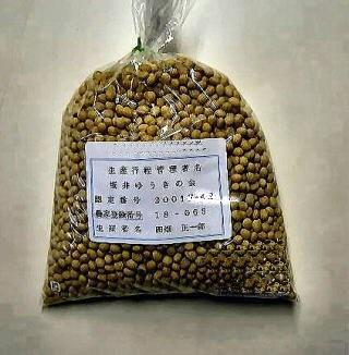 有機栽培大豆、有機大豆、無農薬有機栽培で栽培した大豆
