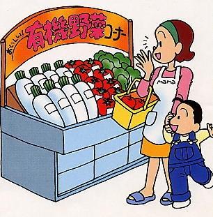 石川県有機農産物有機認証マーク