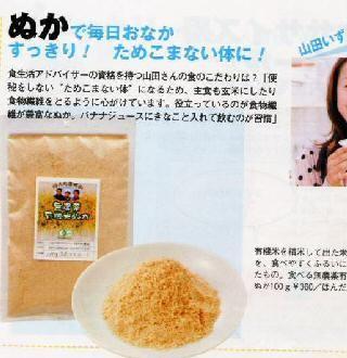 有機栽培の安全安心の米ぬか