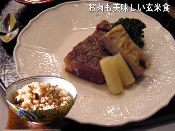 お肉も美味しい玄米食