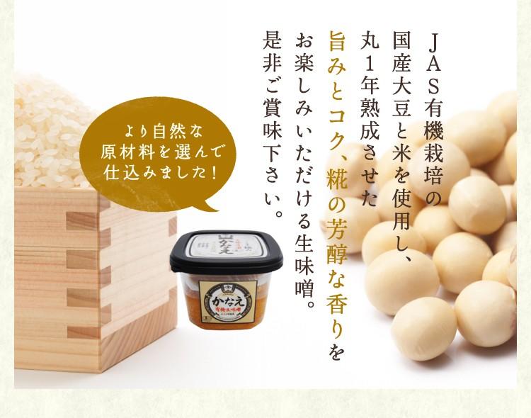 かなえ味噌