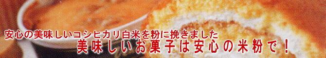 美味しいお菓子は安心の米粉で!