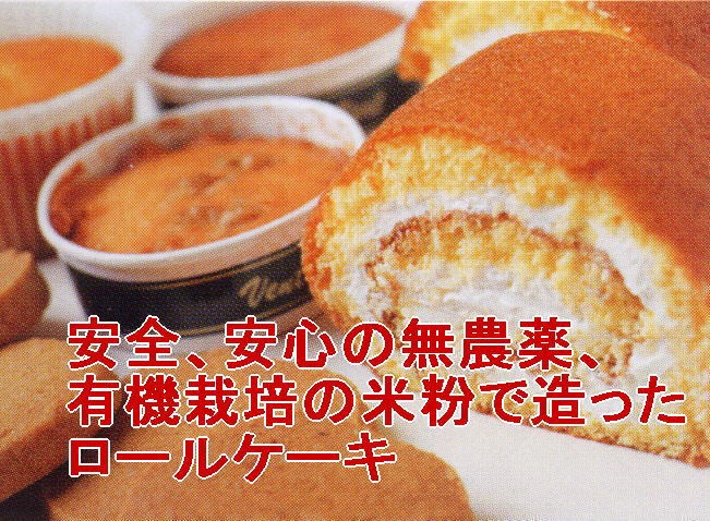 無農薬米粉使用のロールケーキ