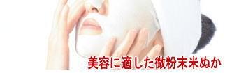 美容に適した微粉末米ぬか