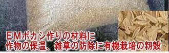 EMぼかし作りの材料に作物の保温、雑草の防除に有機栽培の籾殻