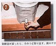 発酵液がたまったらまめに抜く。