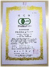 有機認定書、有機生産農家である証明です。