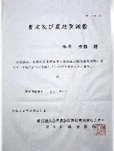 有機栽培米を生産する農家及び農地を登録したことを認定した書