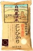 特別栽培米自然の恵みコシヒカリ