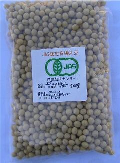 有機米、無農薬野菜のほんだ農場の有機大豆