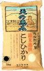 特別栽培米コシヒカリ天の恵み