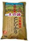 有機栽培米コシヒカリ土の詩