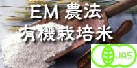 有機栽培米