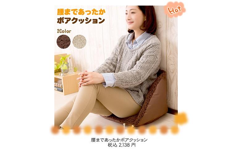 腰まであったかボアクッション あったかグッズ 座る毛布