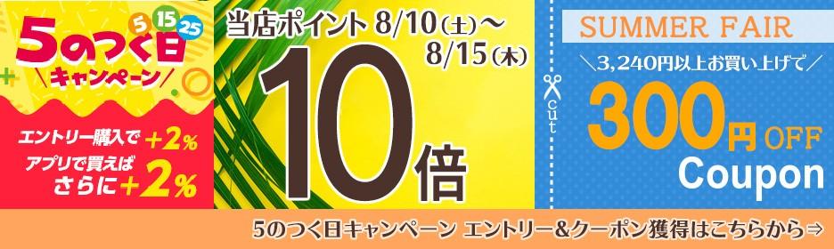 生活便利雑貨店 ポイント10倍 300円OFFクーポン